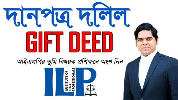 Gift Deed। দানপত্র দলিল। হেবা দলিল। Heba Deed। Discussion On Gift Deed। ILP Land Training
