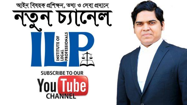 ILP। Institute Of Legal Professionals। Legal Training in Bangladesh। আইস বিষয়ক প্রশিক্ষন। Law BD